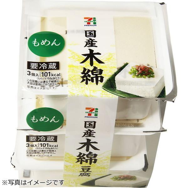 セブンプレミアム 国産もめん豆腐 (150g×3コ入)