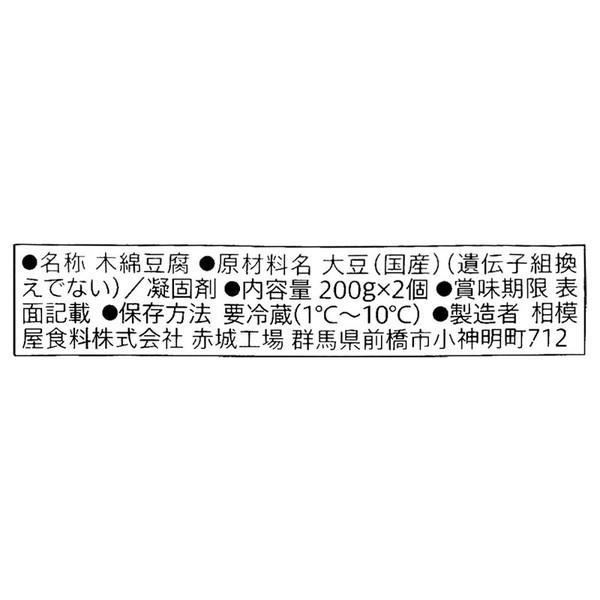 セブンプレミアム 国産大豆もめん豆腐 (200g×2)