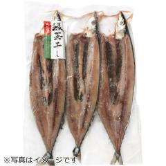 【冷凍でお届け】台湾産などの原料使用 緑茶干し さんま開き 真空袋 (3枚入)