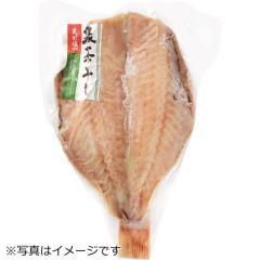 赤魚開き 1枚【緑茶干し・ 真空袋】【冷凍でお届け】