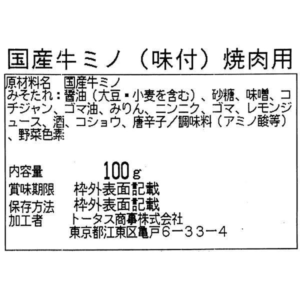 三橋商店 国産牛味付ミノ焼肉用 (100g)【冷凍でお届け】