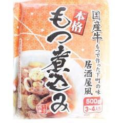 【冷凍でお届け】国産牛もつ煮込み(500g)【ポイント10倍】