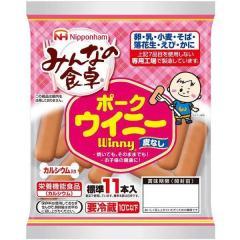 【アレルギー対応食品】日本ハム みんなの食卓 ミニウイニー (100g)