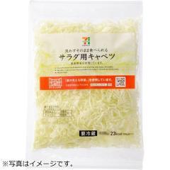 サラダ用キャベツ 1袋(135g)セブンプレミアム『顔が見える野菜。』【冷蔵でお届け】