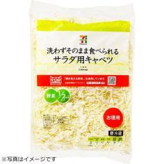【冷蔵でお届け】セブンプレミアム 『顔が見える野菜。』 サラダ用キャベツ (お徳用) 1袋(280g)