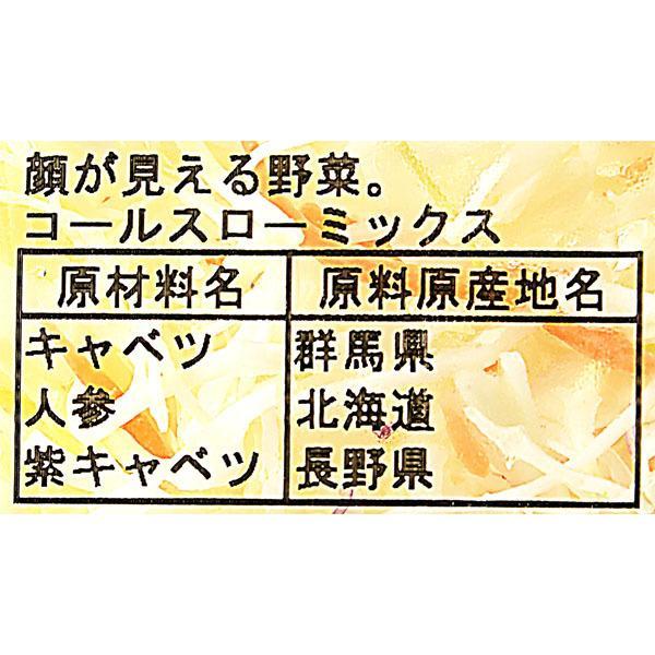 コールスローミックス 1袋(95g)セブンプレミアム『顔が見える野菜。』【冷蔵でお届け】