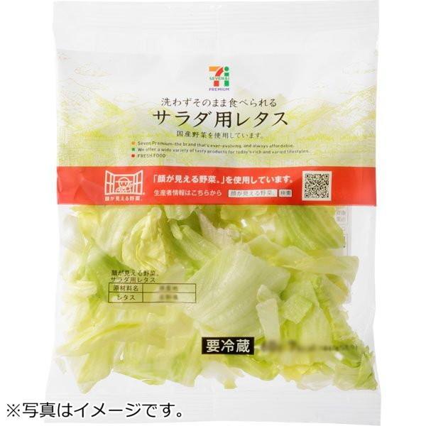 サラダ用レタス1袋(60g)セブンプレミアム『顔が見える野菜。』【冷蔵でお届け】