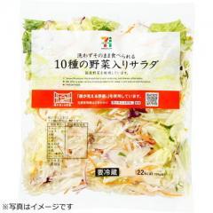【冷蔵でお届け】セブンプレミアム 『顔が見える野菜。』 10種の野菜入りサラダ 1袋(120g)