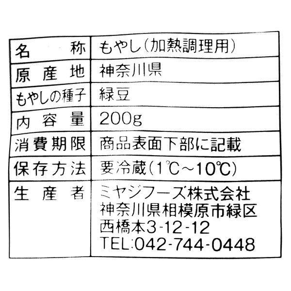 もやし 1袋(約200g)『顔が見える野菜。』神奈川県産【冷蔵でお届け】