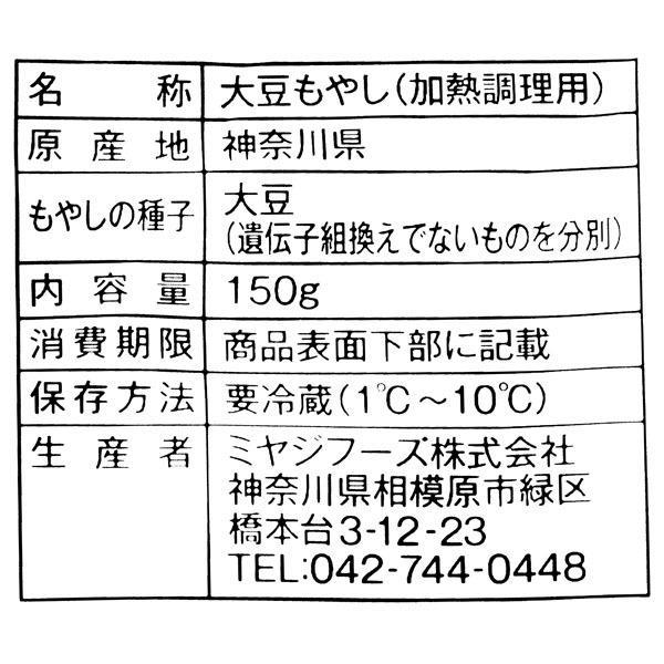 大豆もやし 1袋(約150g)『顔が見える野菜。』神奈川県産【冷蔵でお届け】