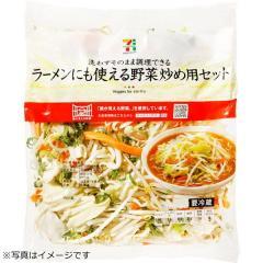 ラーメンにも使える野菜炒め用セット(300g)セブンプレミアム『顔が見える野菜。』【冷蔵でお届け】