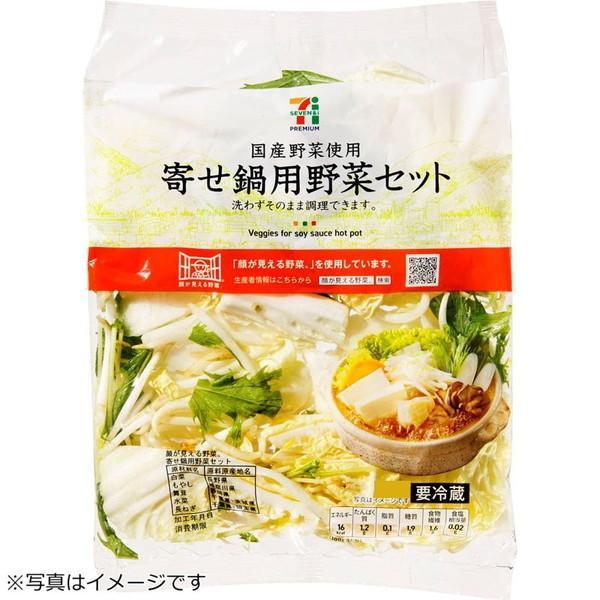 セブンプレミアム 『顔が見える野菜。』 寄せ鍋用野菜セット (430g)