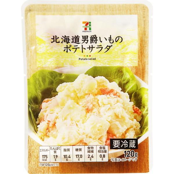 セブンプレミアム ポテトサラダ (120g)