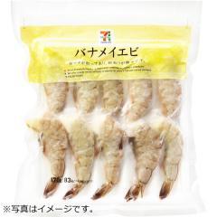 【冷凍でお届け】セブンプレミアム バナメイ海老 (170g)