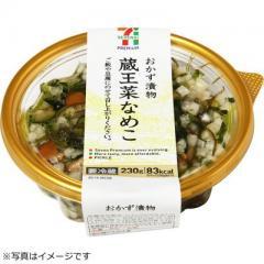 セブンプレミアム おかず漬物 蔵王菜なめこ (230g)