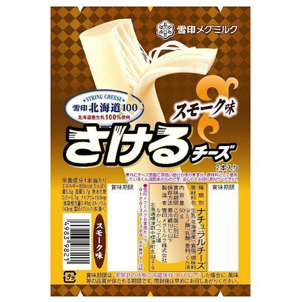 雪印 北海道100 さけるチーズ スモーク (50g)