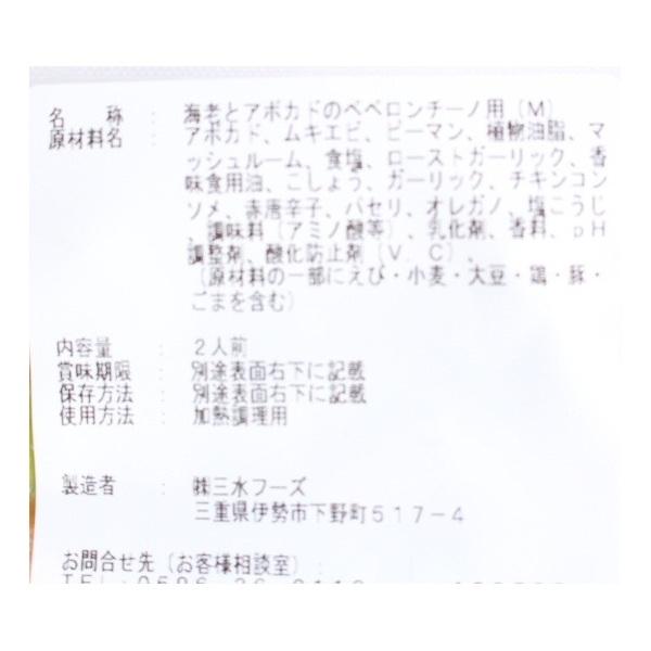 【冷凍でお届け】海老とアボカドのペペロンチーノ(約2人前分)