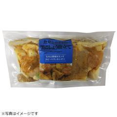 【冷凍でお届け】魚介とポテトの黒こしょう仕立て