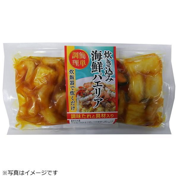 【冷凍でお届け】炊込み海鮮 パエリアの素 (2合用)
