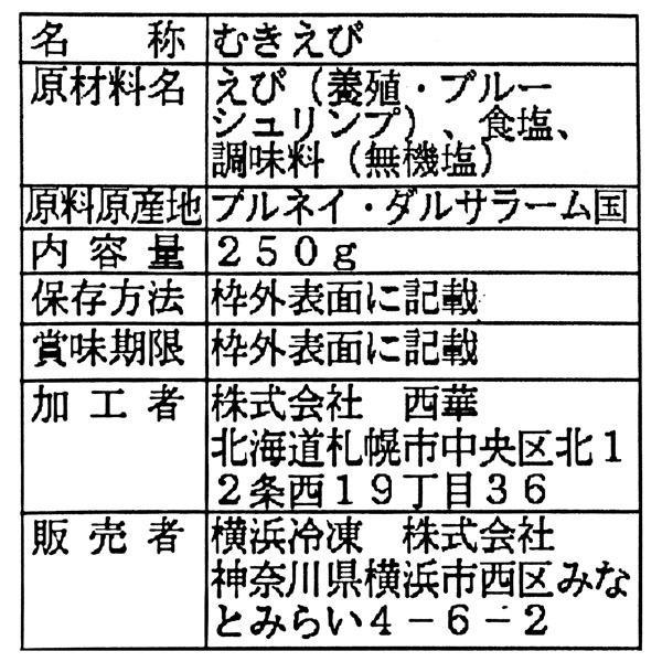 むき海老 250g(ブルネイ産などの原料使用)【ブルーシュリンプむきえび(養殖)】【冷凍でお届け】