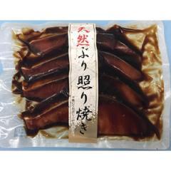 ぶり照り焼き用 4切【冷凍でお届け】