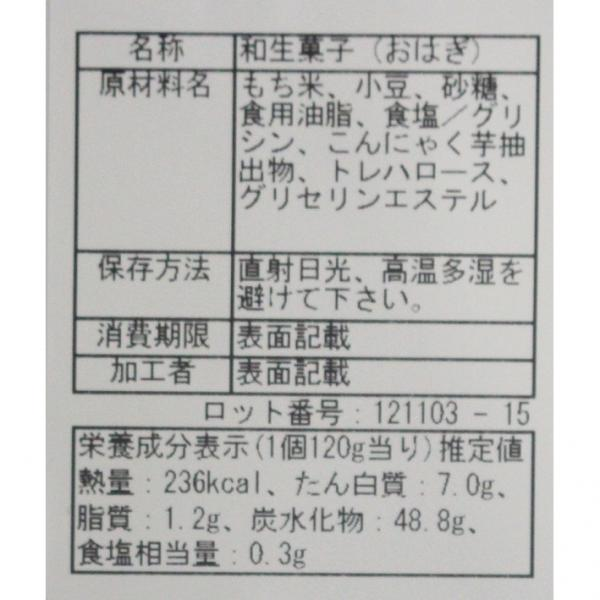 【新登場】<本日調理したお惣菜をお届け>釜煮粒あんおはぎ 1個【16時~22時時間指定商品】