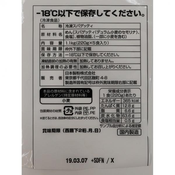 【アウトレット】(冷凍食品)オーマイブレスト(冷凍パスタ レンジタイプ)5食分