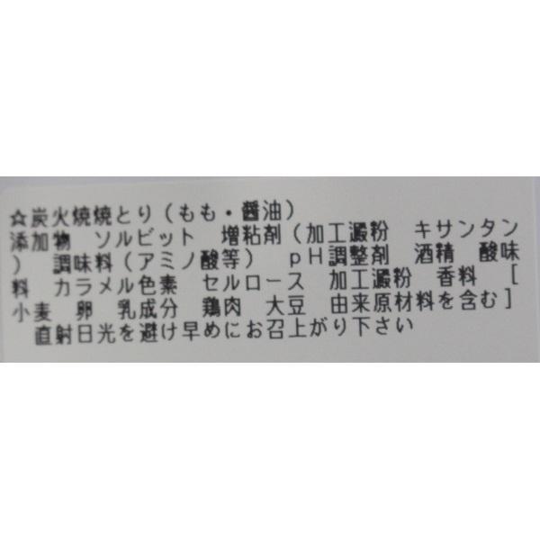 <本日調理したお惣菜をお届け>炭火焼やきとり(もも串・タレ)1本【16時~22時時間指定商品】