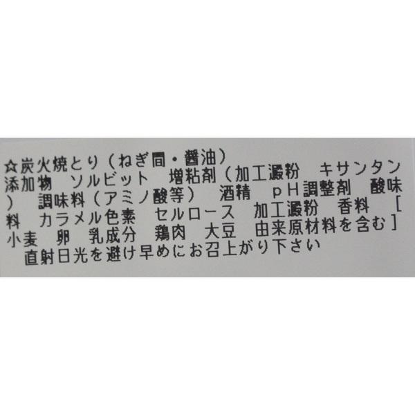 <本日調理したお惣菜をお届け>炭火焼やきとり(ねぎま串・タレ)1本【16時~22時時間指定商品】