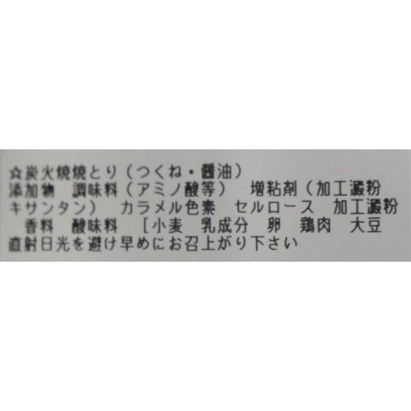 <本日調理したお惣菜をお届け>炭火焼やきとり(つくね串・タレ)1本