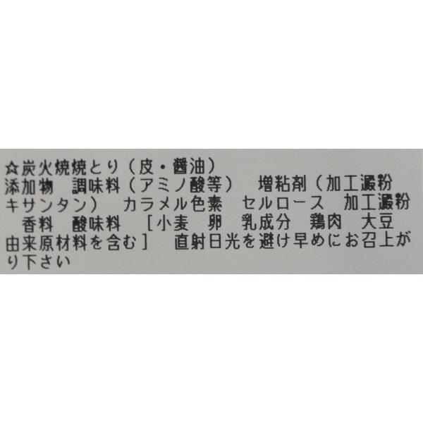 <本日調理したお惣菜をお届け>炭火焼やきとり(皮串・タレ)1本【16時~22時時間指定商品】