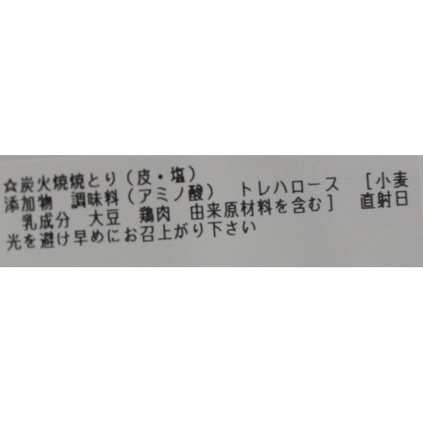 <本日調理したお惣菜をお届け>炭火焼やきとり(皮串・塩)1本【16時~22時時間指定商品】