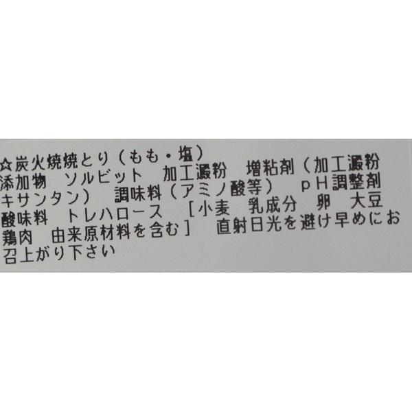 <本日調理したお惣菜をお届け>炭火焼やきとり(もも串・塩)1本【16時~22時時間指定商品】