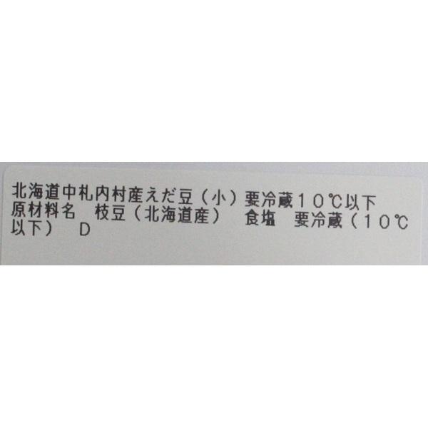 <本日調理したお惣菜をお届け>北海道中札内産枝豆(100g入)茹でてあります!【16時~22時時間指定商品】