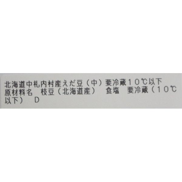 <本日調理したお惣菜をお届け>北海道中札内産枝豆(200g入)茹でてあります!【16時~22時時間管理商品】
