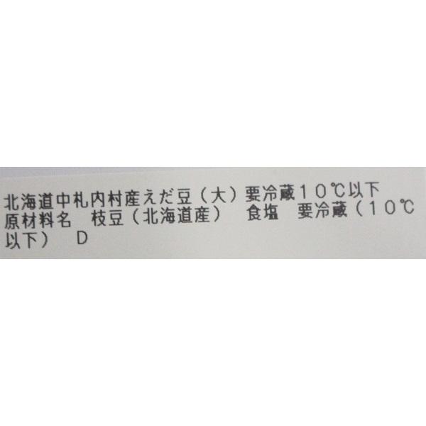 <本日調理したお惣菜をお届け>北海道中札内産枝豆(300g入)茹でてあります!【バイヤー厳選】