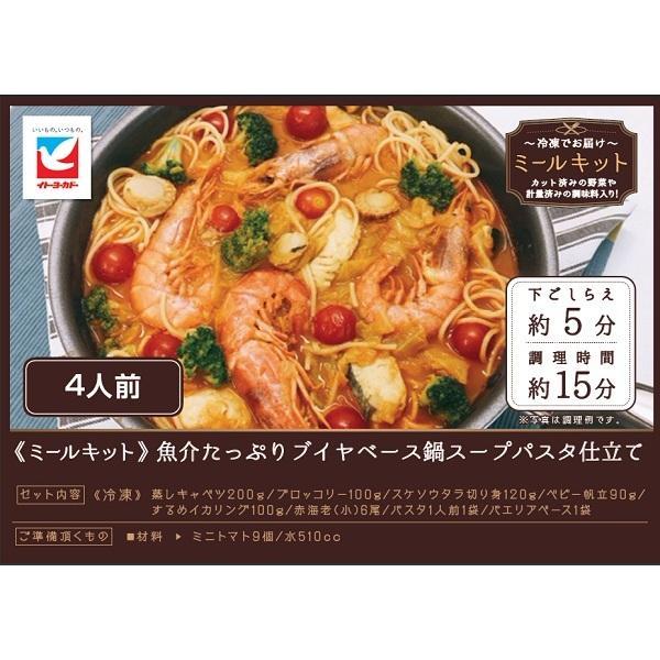 <冷凍4人前>魚介たっぷりブイヤベース スープパスタ仕立て(4人前)<カット済野菜・計量済調味料