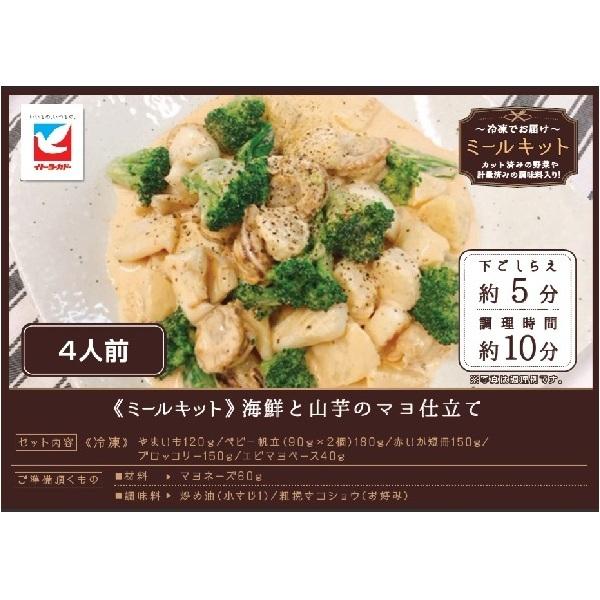 <冷凍4人前>海鮮と山芋のマヨ仕立て(4人前)<カット済野菜・計量済調味料>【20%OFFクーポン対象】