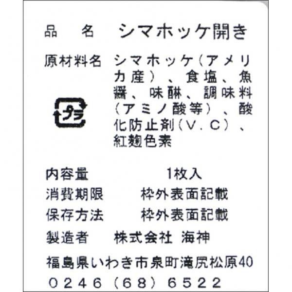 【冷凍】おためしBOX(こだわりの干物・塩鮭セット)
