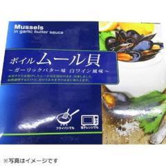 味付けムール貝【冷凍でお届け】