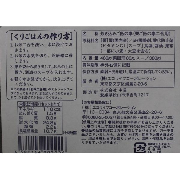 栗ごはんの素 塩ストレート(新栗)
