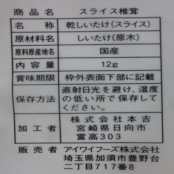 里だより スライス椎茸 12g