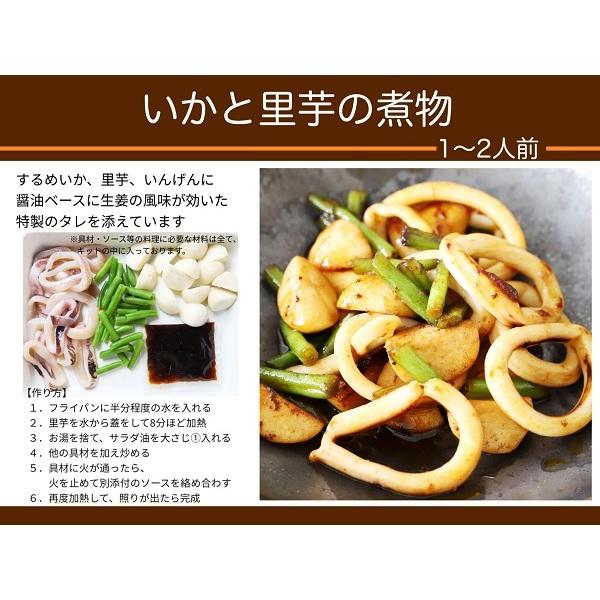 いかと里芋の煮物 【冷凍ミールキット】