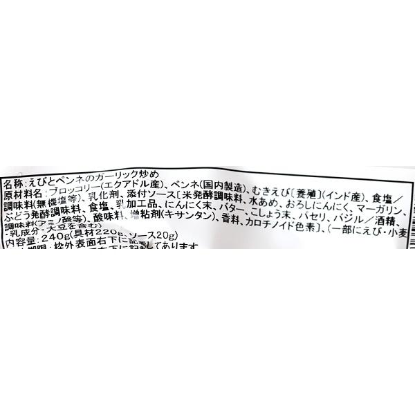 えびとペンネのガーリック炒め 【冷凍ミールキット】