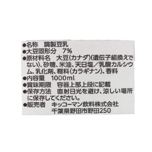 キッコーマン 調製豆乳 1本(1000ml)