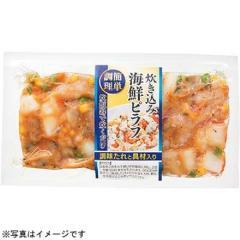 海鮮ピラフの素【冷凍でお届け】