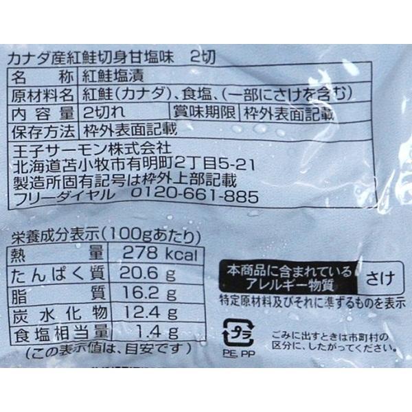 カナダ産 塩紅鮭切身(甘口)【冷凍でお届け】