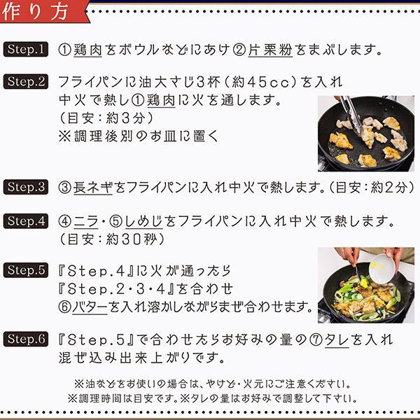 【ミールキット2人前】お子様大好き!きのことニラのガリバタチキン<カット済み野菜・計量済み調味料>