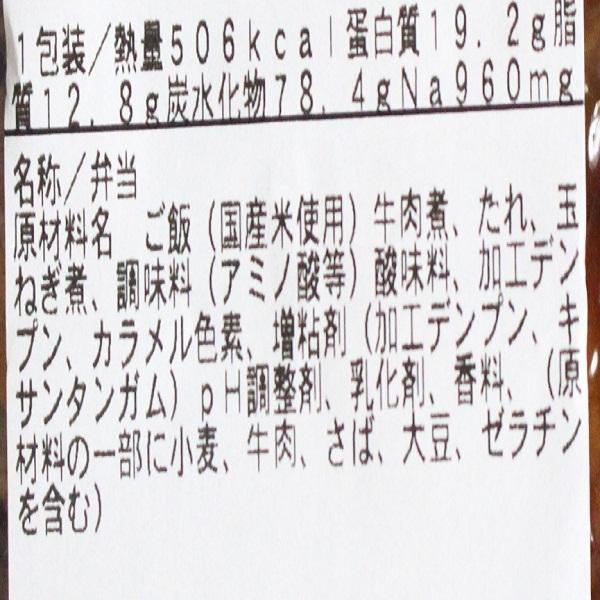 【チルド弁当】牛肉の旨み!特製牛めし(保存料・合成着色料不使用)
