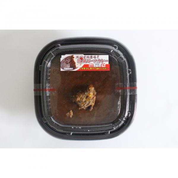【チルド弁当】スパイス香る!欧風ビーフカレー(保存料・合成着色料不使用)